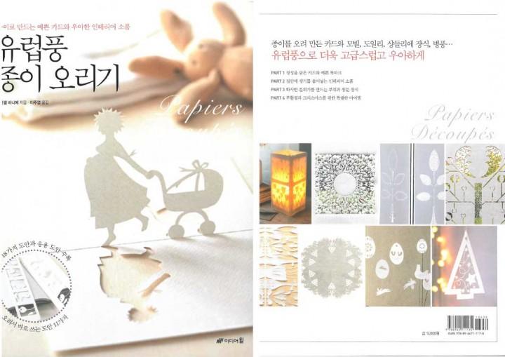 PAPIERS DÉCOUPÉS – édition coréenne …